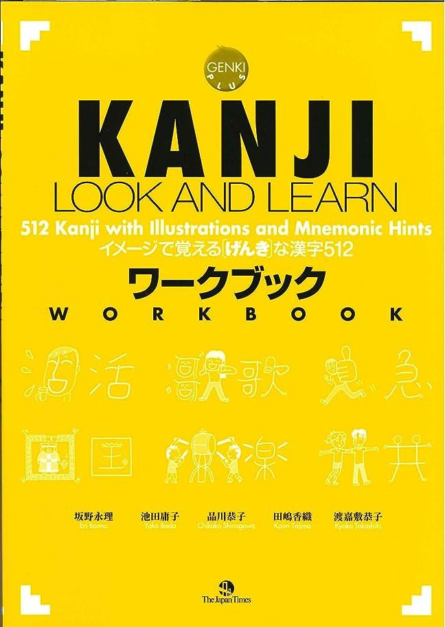例示する特徴科学的KANJI LOOK AND LEARN Workbook