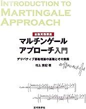 表紙: 金融実務講座 マルチンゲールアプローチ入門 | 村上 秀記