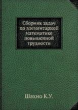 Sbornik zadach po elementarnoj matematike povyshennoj trudnosti (Russian Edition)