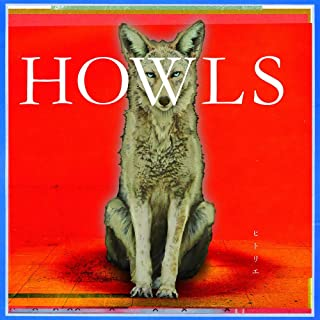 HOWLS (初回生産限定盤) (DVD付) (特典なし)