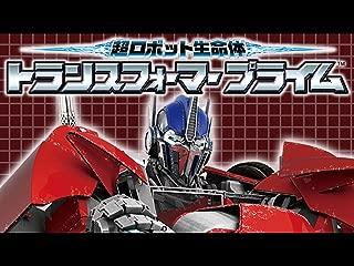 超ロボット生命体 トランスフォーマー プライム