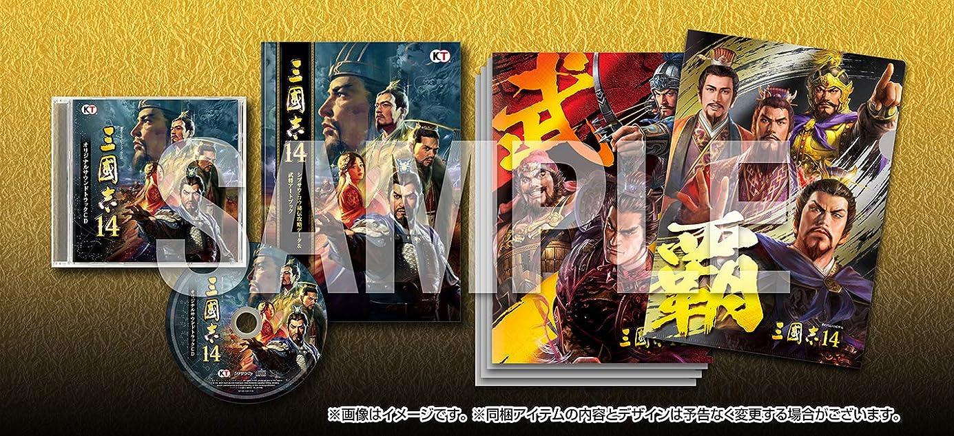 貧しい繁栄粒三國志14 TREASURE BOX 【Amazon.co.jp限定】PC壁紙 メール配信