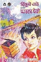 चिंकूचे चाळे आणि फास्टर फेणे: Chinkuche Chale Aani Faster Fene (Marathi Edition)