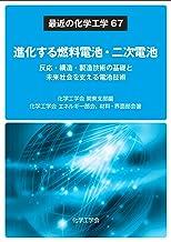 進化する燃料電池・二次電池 ―反応・構造・製造技術の基礎と未来社会を支える電池技術― (最近の化学工学67)