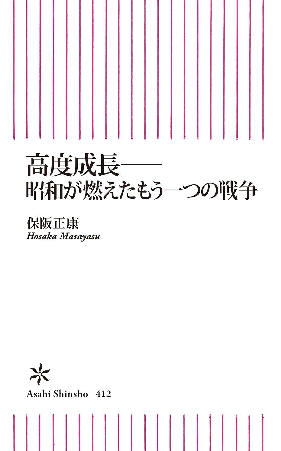 責めチーターまっすぐ高度成長――昭和が燃えたもう一つの戦争 (朝日新書)