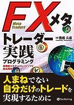 表紙: FXメタトレーダー実践プログラミング 現代の錬金術師シリーズ | 豊嶋久道