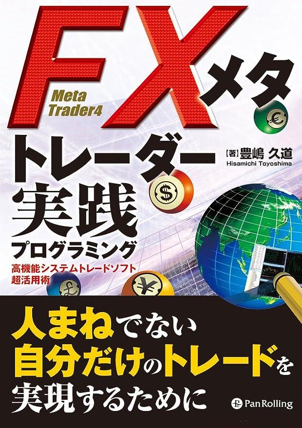 ショップミュウミュウ数学的なFXメタトレーダー実践プログラミング 現代の錬金術師シリーズ