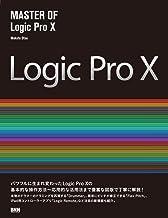 MASTER OF Logic Pro X