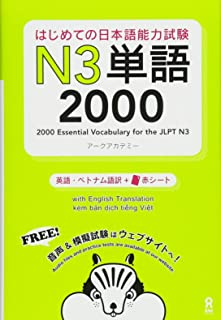 2000 Japanese Vocabulary Words for the Japanese Language Proficiency Test (JLPT) Level N3
