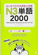 2000 Essential Vocabulary for the JLPT N3 (Trilingue Japonais - Anglais - Chinois) (N3 (3))