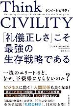 表紙: Think CIVILITY 「礼儀正しさ」こそ最強の生存戦略である | クリスティーン・ポラス