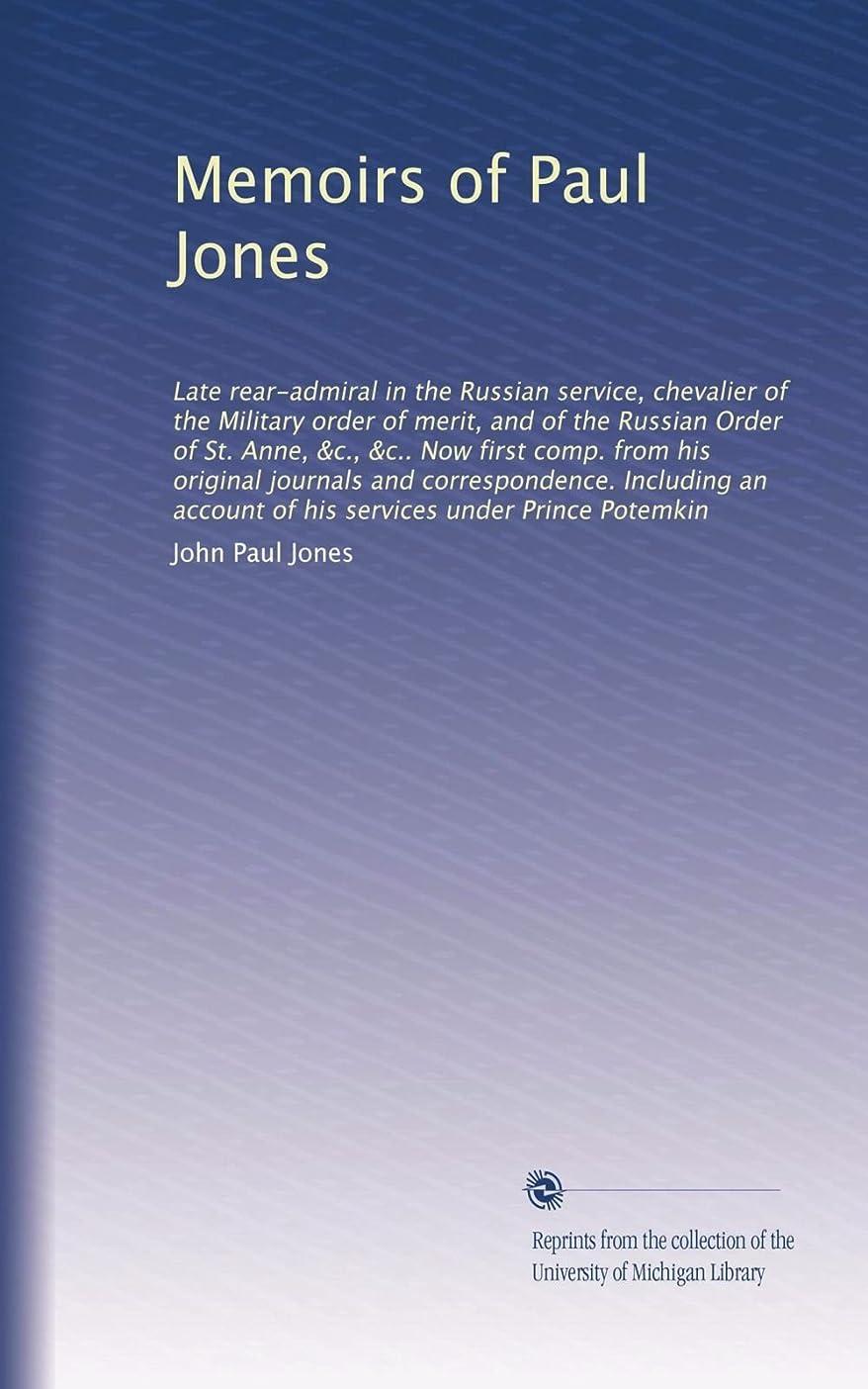 小数摘むぎこちないMemoirs of Paul Jones (Vol.2)