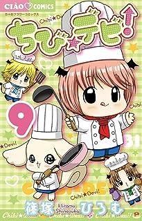 ちび☆デビ! 9 DVDつき特別版 (小学館プラス・アンコミックスシリーズ)