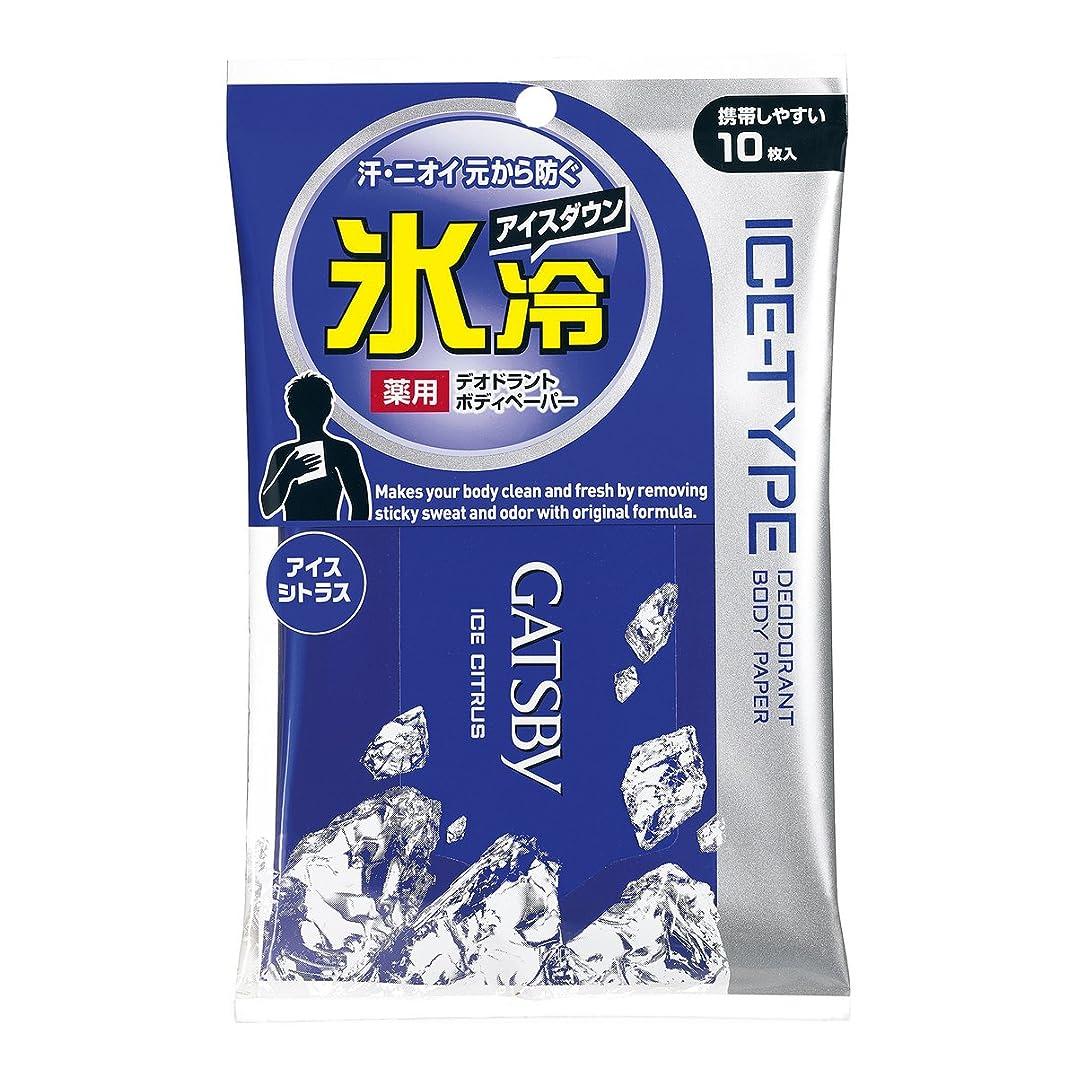 紳士旅植物学GATSBY(ギャツビー) アイスデオドラント ボディペーパー アイスシトラス 10枚 (医薬部外品)