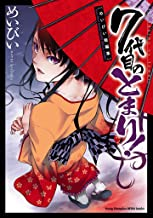表紙: 7代目のとまり! (ヤングチャンピオン烈コミックス) | めいびい