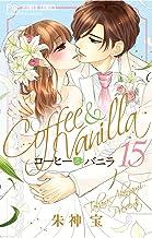 コーヒー&バニラ(15) (フラワーコミックス)