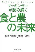 表紙: マッキンゼーが読み解く食と農の未来 (日本経済新聞出版) | 川西剛史