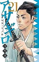表紙: アサギロ~浅葱狼~(21) (ゲッサン少年サンデーコミックス) | ヒラマツ・ミノル