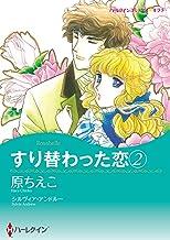 すり替わった恋 2 (ハーレクインコミックス)