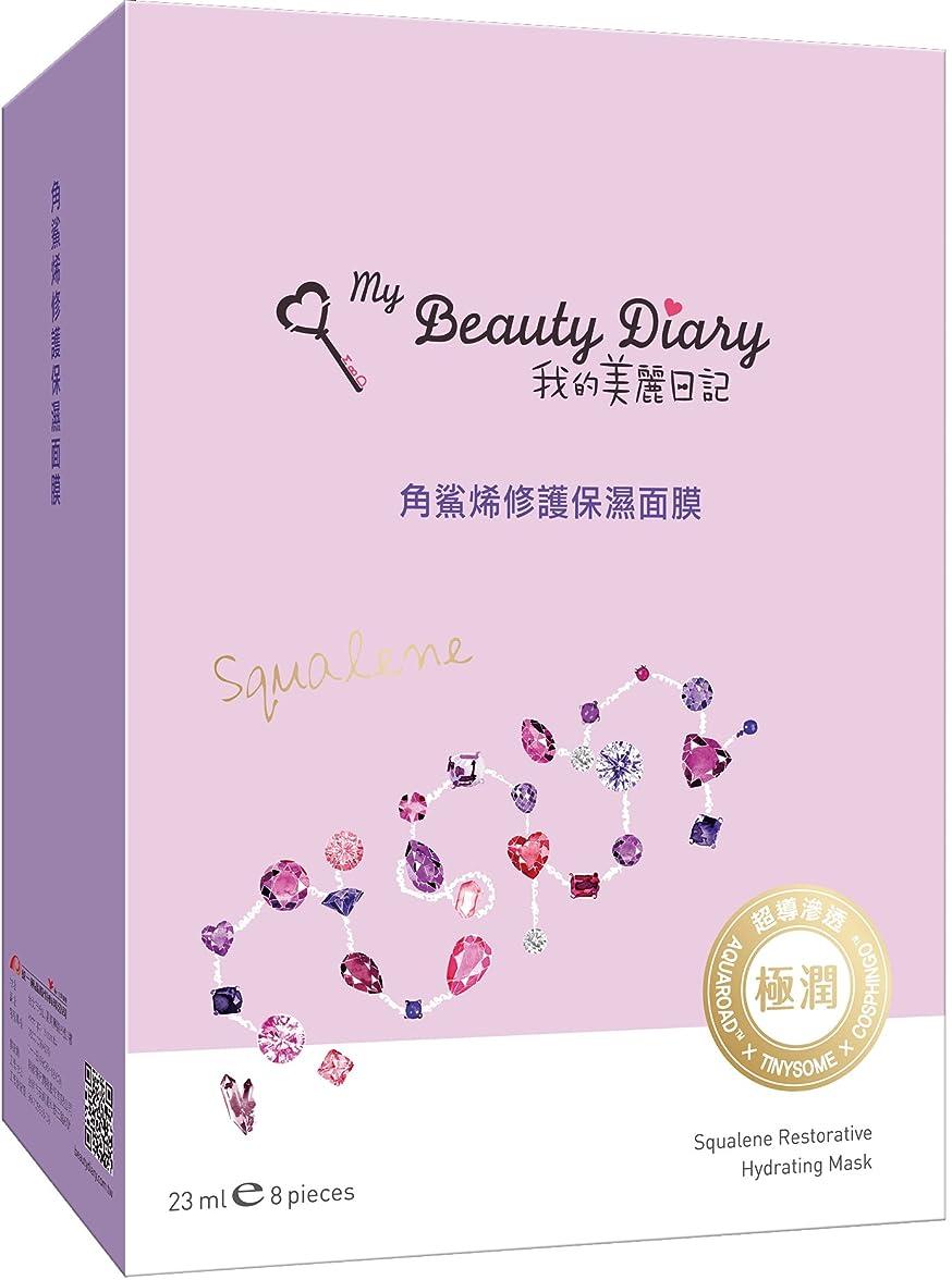 無謀単独でゲーム我的美麗日記 私のきれい日記 スクアレンマスク 8枚入り [並行輸入品]