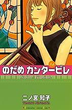表紙: のだめカンタービレ(5) (Kissコミックス) | 二ノ宮知子