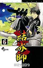 表紙: 結界師(6) (少年サンデーコミックス) | 田辺イエロウ