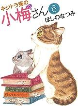 表紙: キジトラ猫の小梅さん(6) (ねこぱんちコミックス) | ほしのなつみ