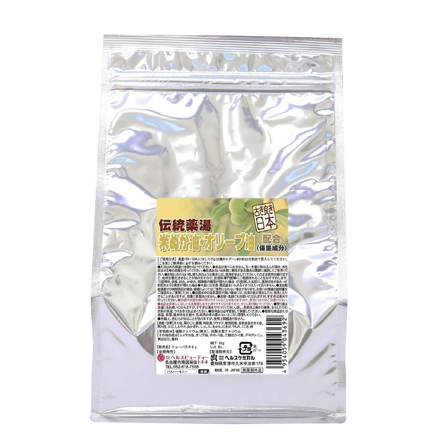 脇にオークランド二十入浴剤 湯匠仕込 米ぬか油?オリーブ油配合 1kg 50回分 お徳用【医薬部外品】
