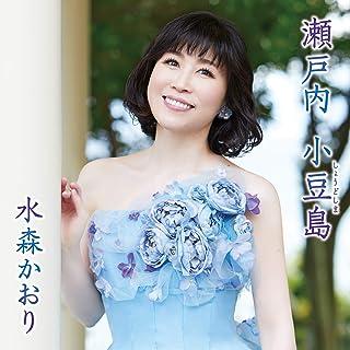 【Amazon.co.jp限定】瀬戸内 小豆島(タイプC) (特典:メガジャケ)付