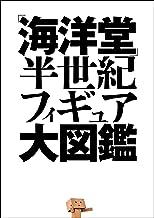 表紙: 学研ムック 「海洋堂」半世紀フィギュア大図鑑 | 海洋堂