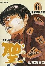 表紙: 聖(さとし)-天才・羽生が恐れた男-(6) (ビッグコミックス)   山本おさむ