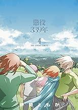 表紙: 懲役339年(4) (裏少年サンデーコミックス) | 伊勢ともか