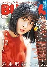 表紙: BUBKA(ブブカ) 2020年12月号 [雑誌] | BUBKA編集部