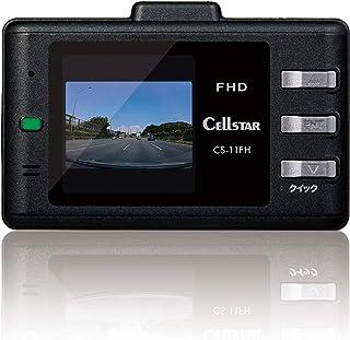 セルスター CS-11FH コンパクトサイズドライブレコーダー 日本製 3年保証