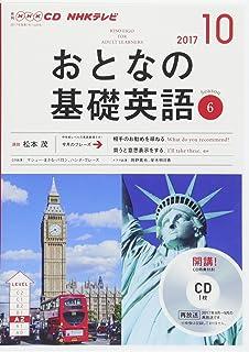 NHK CD テレビ おとなの基礎英語 2017年10月号 (語学CD)