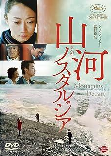 山河ノスタルジア [DVD]
