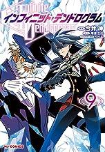 インフィニット・デンドログラム 9 (HJコミックス)