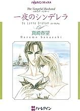 ハーレクイン愛なき結婚セット 2021年 vol.1 (ハーレクインコミックス)