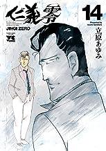 表紙: 仁義 零 14 (ヤングチャンピオン・コミックス) | 立原あゆみ