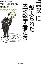 表紙: 「無限」に魅入られた天才数学者たち (ハヤカワ文庫NF)   アミール D アクゼル