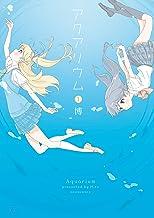 アクアリウム 1巻 (まんがタイムKRコミックス)