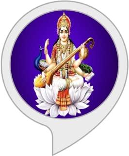 Saraswati Mantras (Hindi Version)