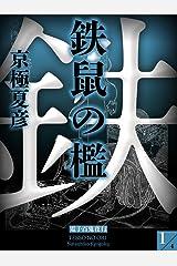 鉄鼠の檻(1)【電子百鬼夜行】 (講談社文庫) Kindle版