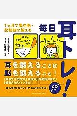 毎日耳トレ! ~1ヵ月で集中脳・記憶脳を鍛える~【CD付】 単行本