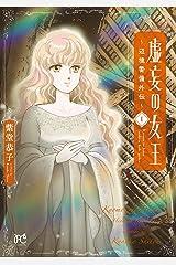 虚妄の女王~辺境警備外伝~ 1 (ボニータ・コミックス) Kindle版