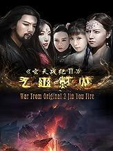 War From Original 2 Jiu You Fire
