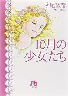 10月の少女たち (小学館文庫 はA 45)