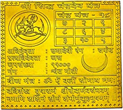 Chandra Navgraha Yantra/Moon Yantra in Thick Copper/Gold Plated/Pure Silver Premium Quality (3 Inch X 3 Inch Gold Plated)