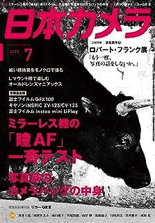 日本カメラ 2019年 07 月号 [雑誌]