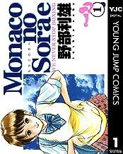 表紙: Monacoの空へ 1 (ヤングジャンプコミックスDIGITAL) | 野部利雄